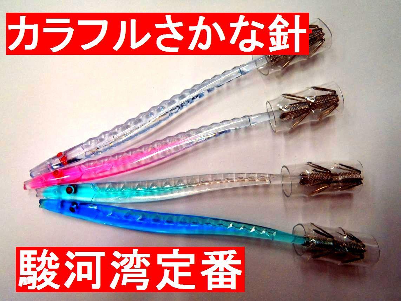 さかな針11cm2段カンナ  徳用5本パック ヤリイカ用 イカ釣りプラ角  ヤマシタ