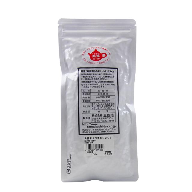 四季春茶(100g)