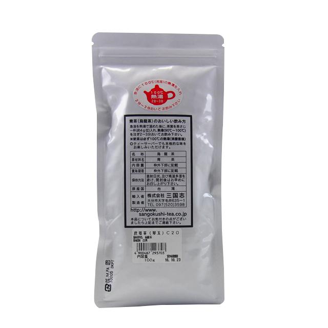 炭焙茶(100g)