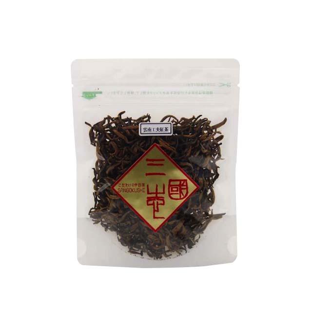 雲南工夫紅茶(ウンナンクンフウコウチャ)(20g)