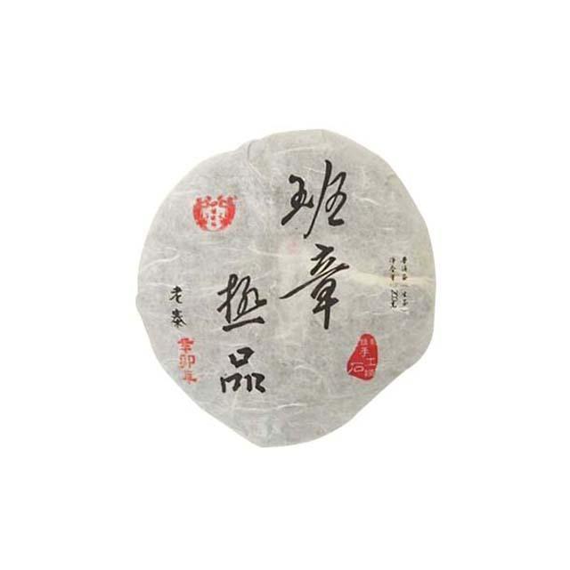 プーアール茶/七子餅茶/班章極品(生茶)(2004年)