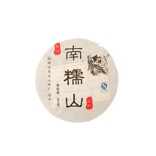 プーアール茶/七子餅茶/南糯山(生茶)(2011年)