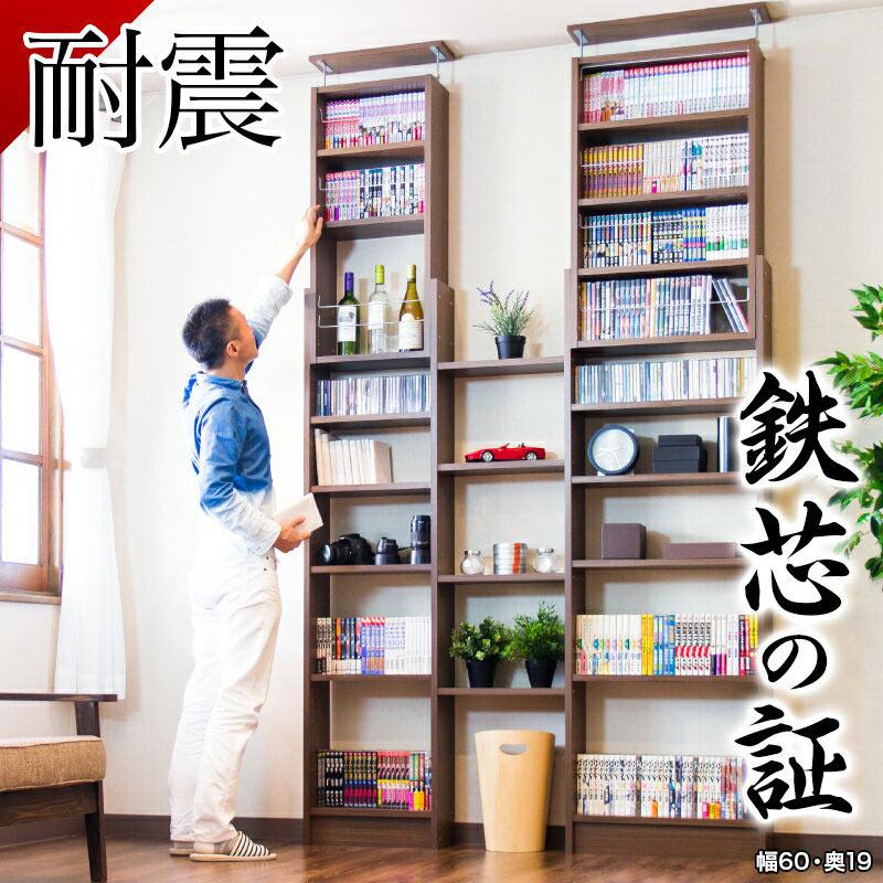 耐震つっぱり書棚60