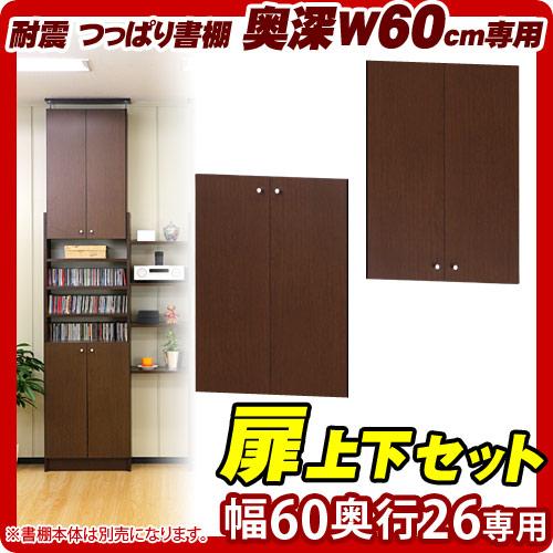 耐震 つっぱり書棚 奥深 W60用 扉2枚組(上下セット) 突っ張り 本棚