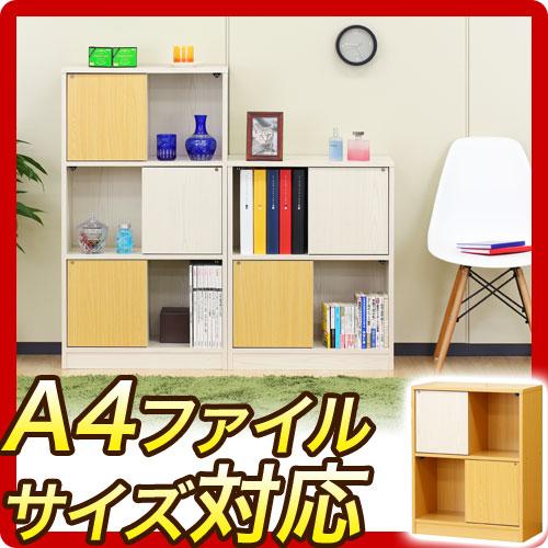 リバーシブル扉付き本棚 A4サイズ キングファイル対応 2段シェルフ 幅60cm
