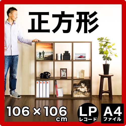本棚 書棚 正方形 スクエア 106×106cm A4本棚 シェルフ