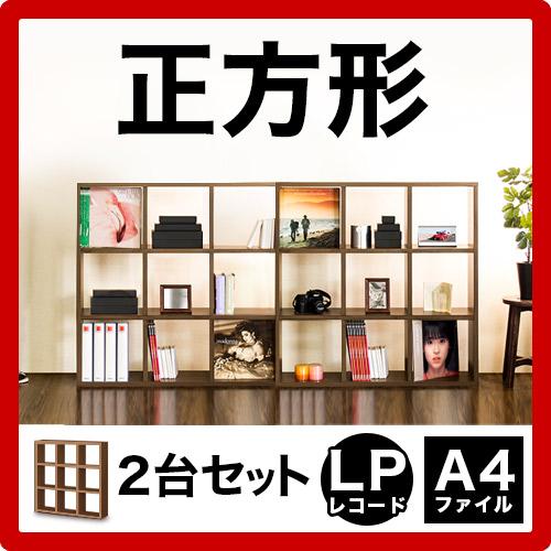 本棚 書棚 正方形 スクエア 2台セット A4本棚 レコードラック