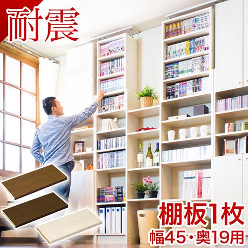 棚板1枚組 W45cm 耐震 つっぱり書棚 幅45cm 奥行19cm用
