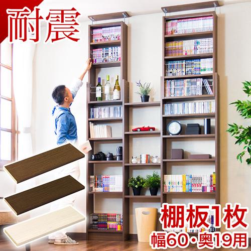 棚板1枚組 W60cm 耐震 つっぱり書棚 幅60cm 奥行19cm用