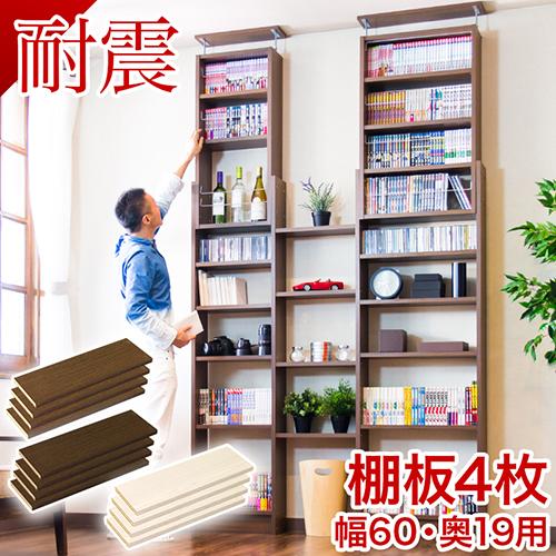 棚板4枚組 W60cm 耐震 つっぱり書棚 幅60cm 奥行19cm用