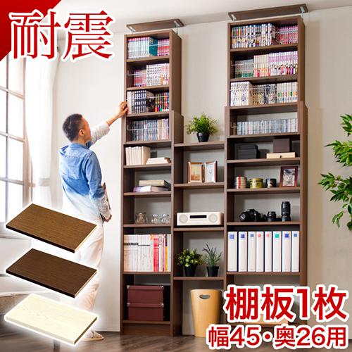 耐震 つっぱり書棚 奥深 棚板パーツ1枚組 W45cm×D26cm 突っ張り 本棚