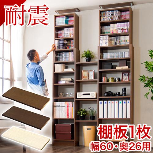 耐震 つっぱり書棚 奥深 棚板パーツ1枚組 W60cm×D26cm 突っ張り 本棚
