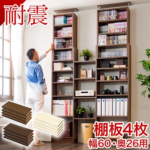 耐震 つっぱり書棚 奥深 棚板パーツ4枚組 W60cm×D26cm 突っ張り 本棚