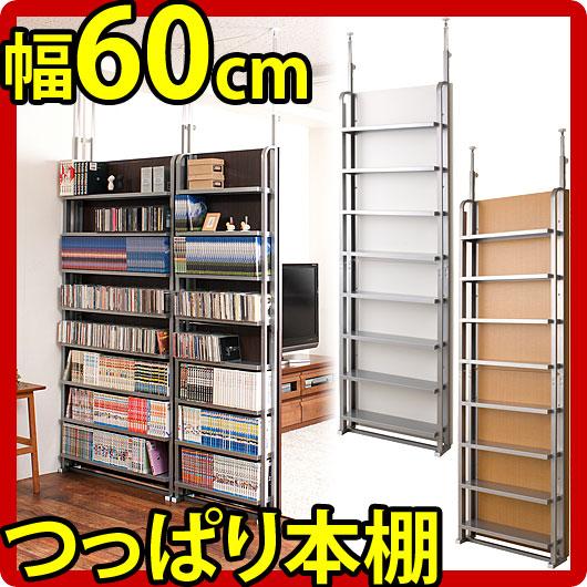 【代金引換不可】突っ張り式壁面収納 間仕切りパーテーション 幅60cm