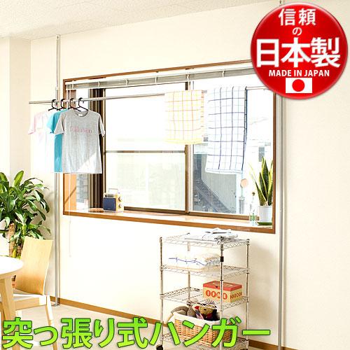 【代金引換不可】窓際に設置できる物干しハンガー