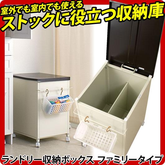 【代金引換不可】ランドリー収納ボックス ファミリータイプ