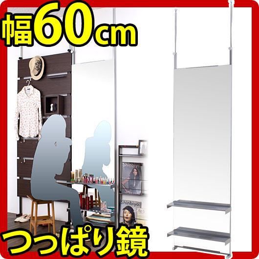 【代金引換不可】突っ張り棚付きミラーパーテーション 幅60.5cm
