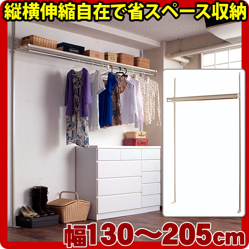 【代金引換不可】上棚付き突っ張りハンガー130〜205