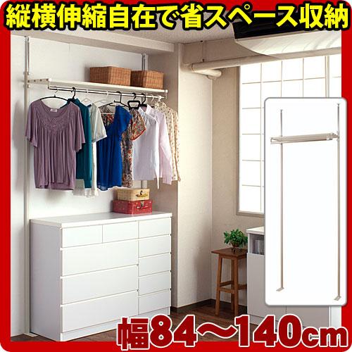 【代金引換不可】上棚付き突っ張りハンガー84~140