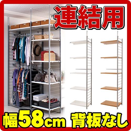 【代金引換不可】突っ張り壁面間仕切りラック幅58cm 連結用 背板無しタイプ