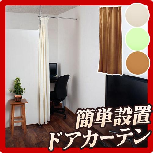 【代金引換不可】間仕切りパーテーションシリーズ用 ドアカーテン