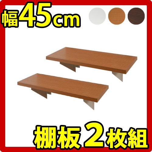 【代金引換不可】追加棚板 突っ張りウォールパーテーション用 幅45cm 2枚組