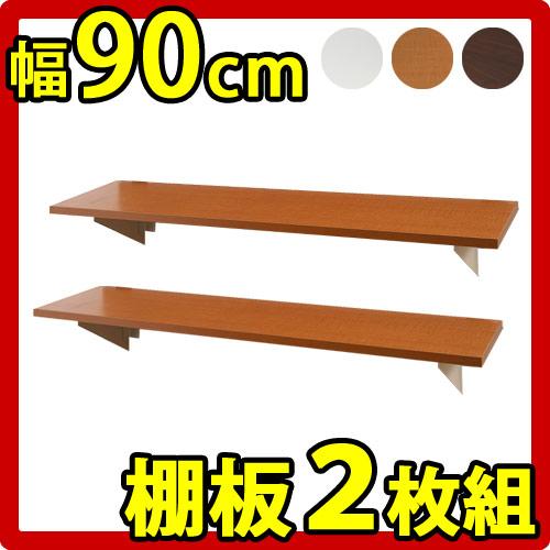 【代金引換不可】追加棚板 突っ張りウォールパーテーション用 幅90cm 2枚組