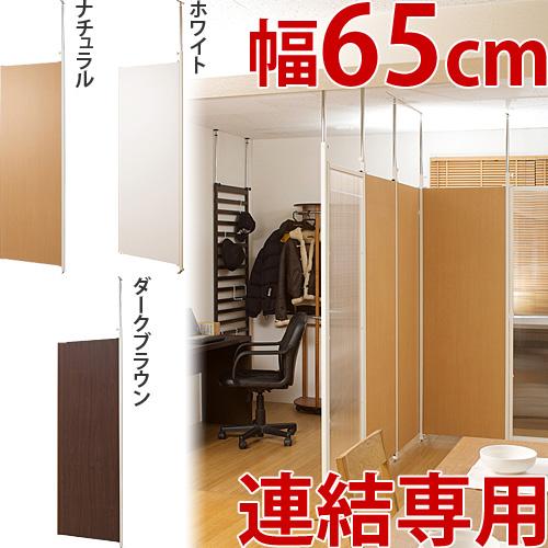 【代金引換不可】突っ張りパーテーションボード 連結パーツ用 幅65cm