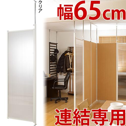 【代金引換不可】突っ張りパーテーションボード 連結パーツ用 幅65cm 【クリア】