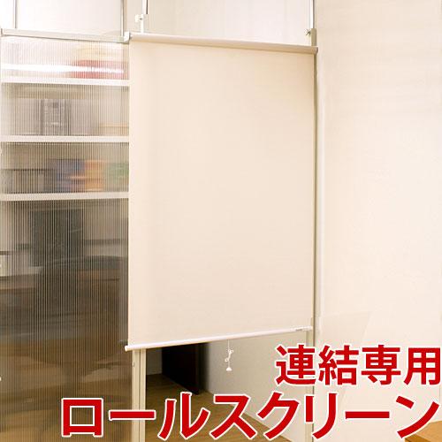 【代金引換不可】突っ張りパーテーションボード 連結用ロールスクリーン