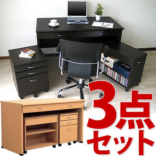 パソコンデスク システムデスク3点セット 幅120cm