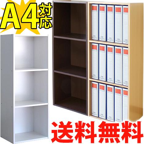 本棚 A4サイズ対応 3段シェルフ 幅40cm |全段A4キングファイル対応|