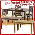 ダイニングテーブル マーチ115