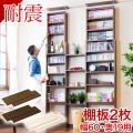 棚板2枚組 W60cm 耐震 つっぱり書棚 幅60cm 奥行19cm用
