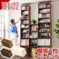 耐震 つっぱり書棚 奥深 棚板パーツ4枚組 W45cm×D26cm 突っ張り 本棚