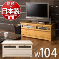 【代金引換不可】パイン材 テレビ台 TVボード 幅104cm
