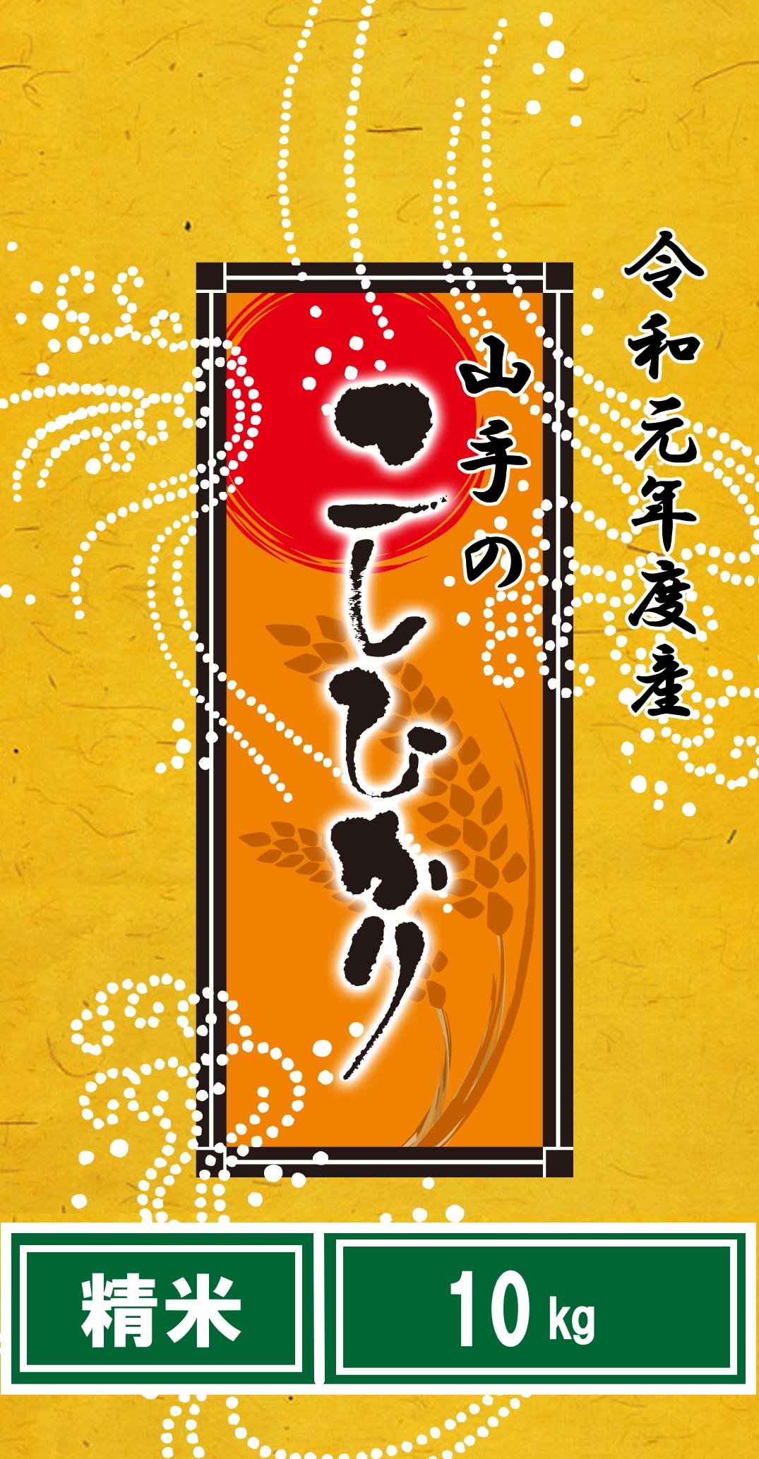 令和元年度産山手(やまて)のコシヒカリ10kg(精米)