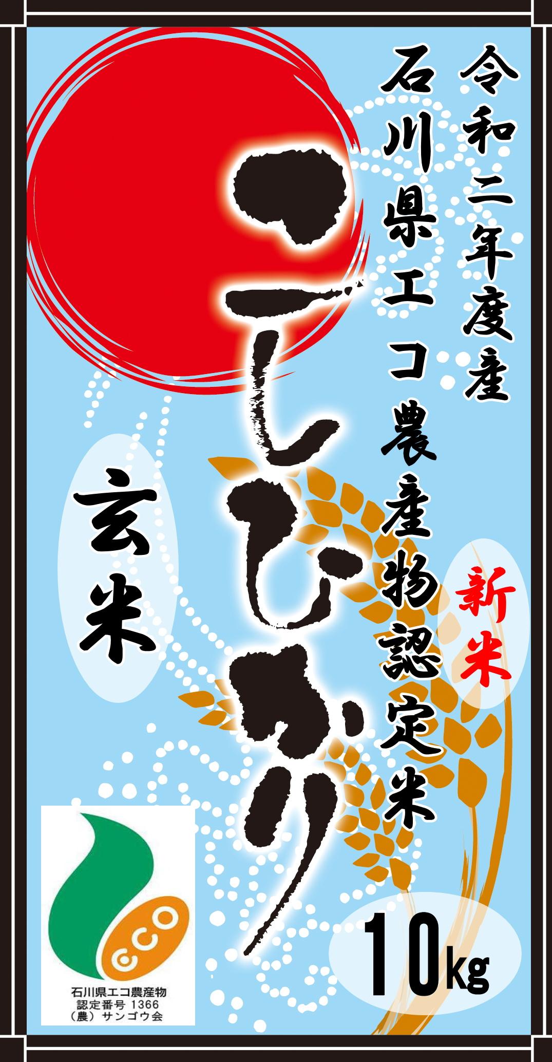 """令和二年度産""""新米""""石川県エコ農産物認定米コシヒカリ10kg(玄米)"""