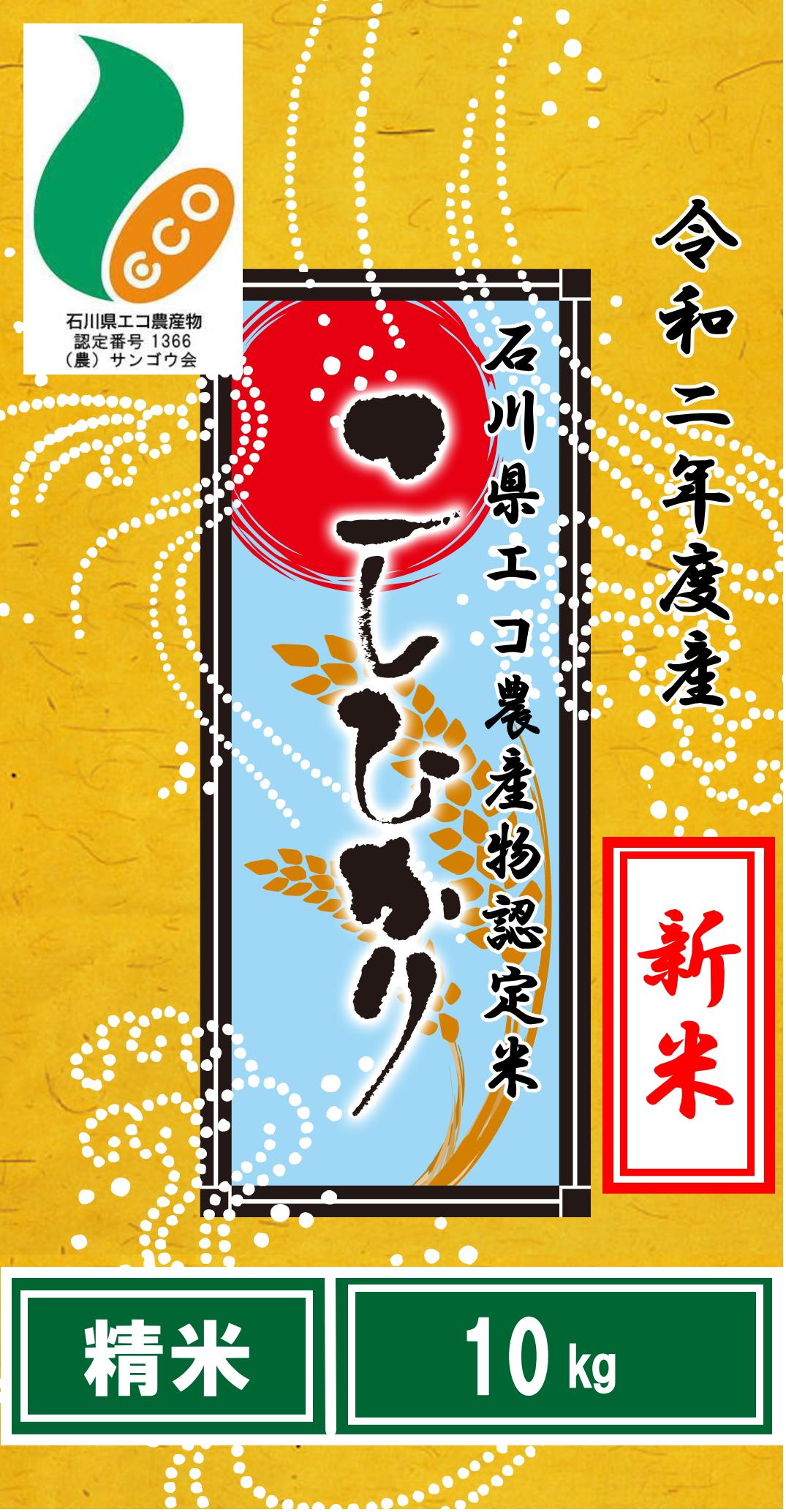 """令和二年度産""""新米""""石川県エコ農産物認定米コシヒカリ10kg(精米)"""