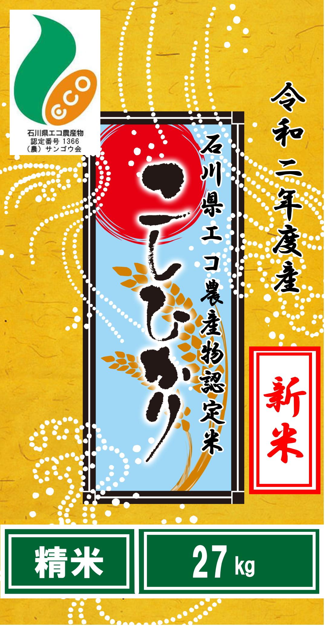 """令和二年度産""""新米""""石川県エコ農産物認定米コシヒカリ27kg(精米)"""