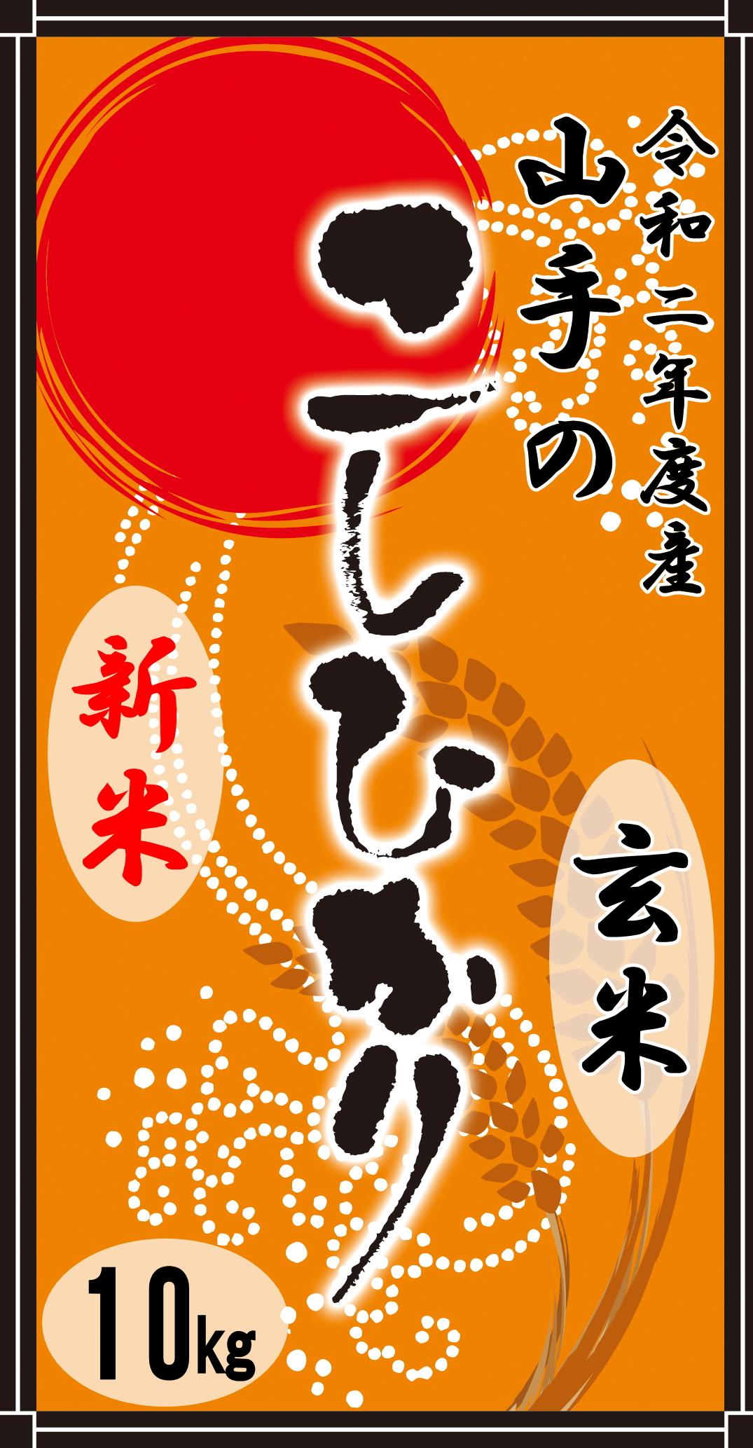 """令和二年度産""""新米""""山手(やまて)のコシヒカリ10kg(玄米)"""
