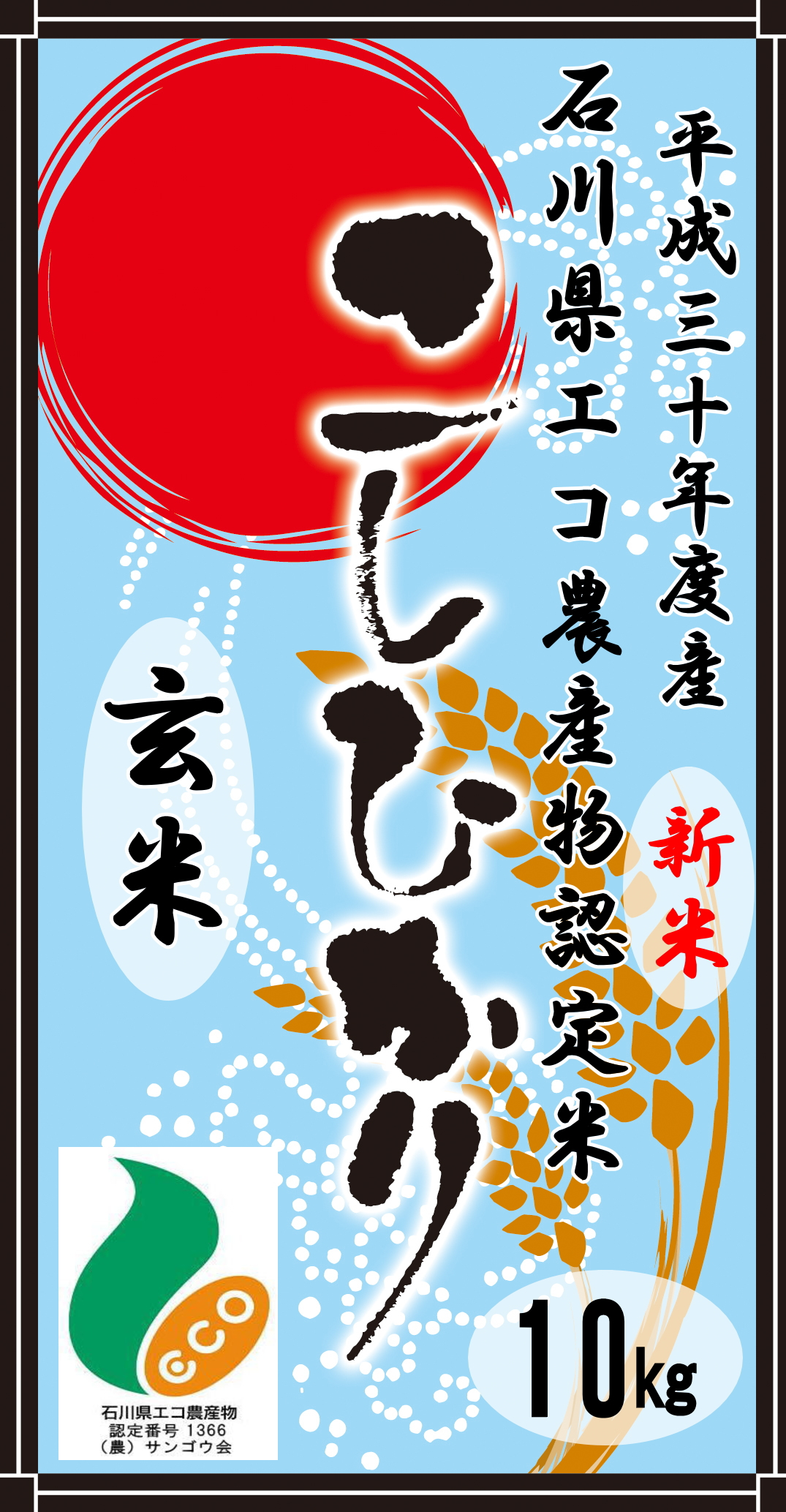 平成30年度産石川県エコ農産物認定米コシヒカリ10kg(玄米)
