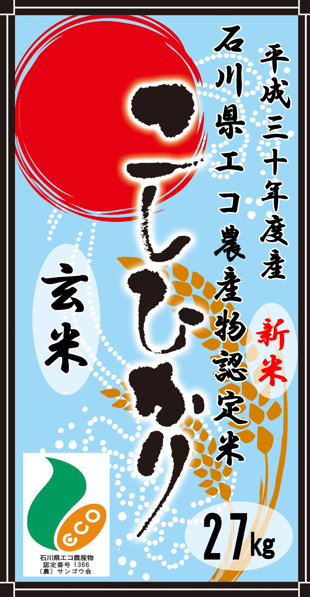 平成30年度産石川県エコ農産物認定米コシヒカリ27kg(玄米)