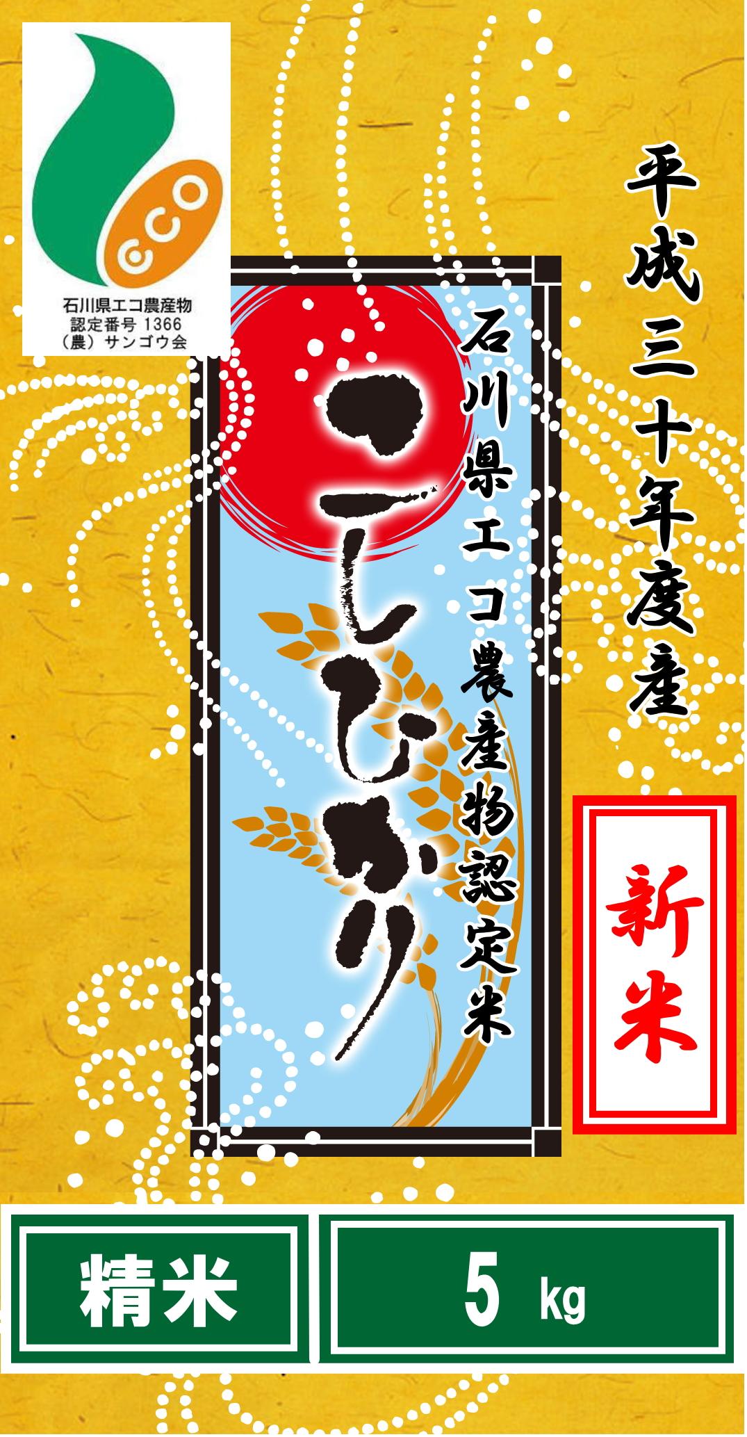 平成30年度産石川県エコ農産物認定米コシヒカリ5kg(精米)