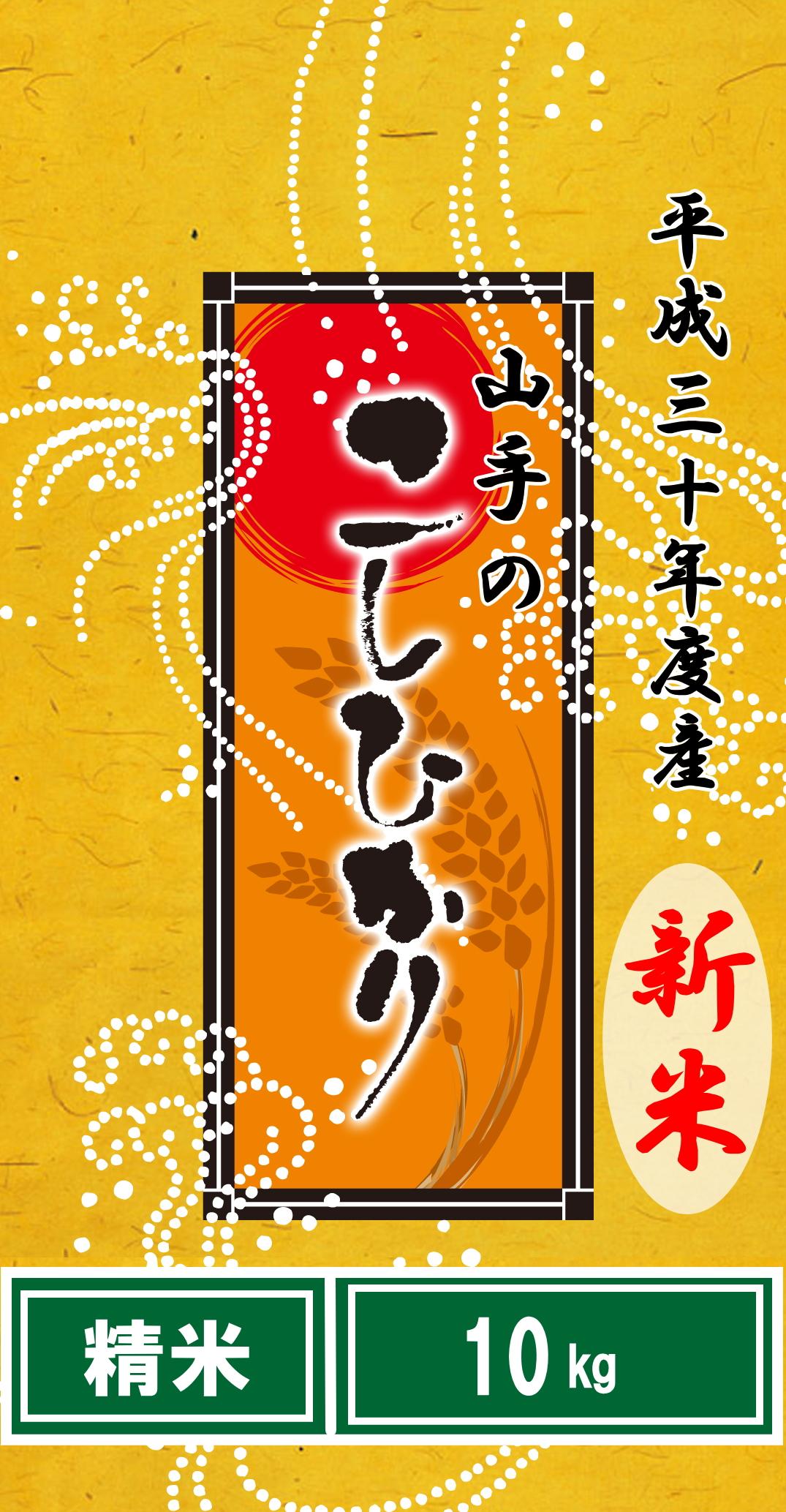 """平成30年度産""""新米""""山手(やまて)のコシヒカリ10kg(精米)"""