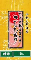 令和元年度産仏大寺(ぶっだいじ)観音霊水米コシヒカリ10kg(精米)