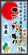 """令和元年度産""""新米""""石川県エコ農産物認定米コシヒカリ10kg(玄米)"""