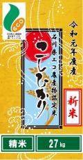 """令和元年度産""""新米""""石川県エコ農産物認定米コシヒカリ27kg(精米)"""