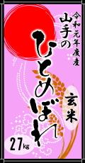 令和元年度産山手のひとめぼれ27kg(玄米)