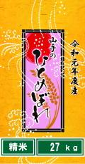 令和元年度産山手のひとめぼれ27kg(精米)